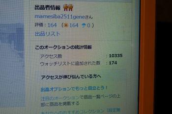 P1070801.JPG